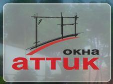 Фирма Окна Аттик-Калуга