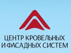 Фирма Центр кровельных и фасадных систем