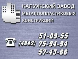 Фирма Калужский Завод Металлопластиковых Конструкций