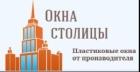 Фирма Окна Столицы
