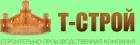 Фирма Т-Строй